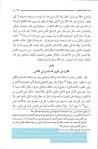 Al-Kawthari - As-Sayfous-Saqil page 67