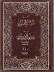 Ibn taymiyah - livre