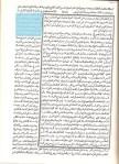 Ibnou Taymiyah prétend que le genre du monde est sans début