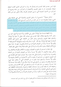 ibn taymiyya - Al Minhaj _ tome 1 page 159