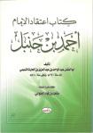 i'tiqad imam ahmad ibn hanbal