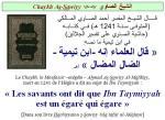As-Sawi dénonce l'égarement de ibn taymiyyah