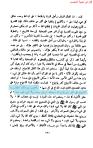 مراتب الإجماع  ibn taymiyyah