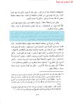 Ibn taymiyya 27