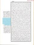 Ibn taymiyya 3 - monde