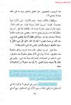 ibn taymiyyah 18