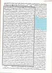ibn taymiyyah - sa croyance au sujet du monde