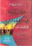 mise en garde ibn taymiyyah 1
