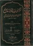 souki - ibn taymiyyah 1