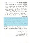 Ahmad ibn hanbal - jism 2