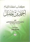 Ahmad ibn hanbal - jism