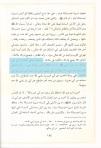 Al-Bayhaqi - tanzih 2