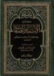 Al-Bayhaqi - tanzih