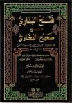 ibn hajar 34