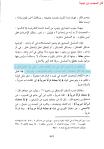 ibn taymiyya 11