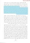 Ibn taymiyya 17