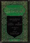 ibn taymiyya 18