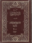 ibn taymiyya 3