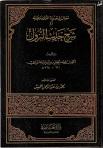 Ibn taymiyya moujassim 1