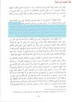 Ibn taymiyya moujassim 10