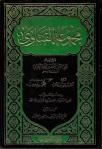 Ibn taymiyya moujassim 11