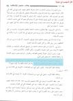 Ibn taymiyya moujassim 12