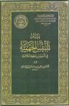 Ibn taymiyya moujassim 13