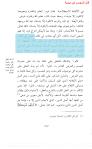 Ibn taymiyya moujassim 14