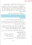 Ibn taymiyya moujassim 2