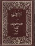 Ibn taymiyya moujassim 5