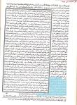 Ibn taymiyya moujassim 6