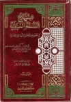 Ibn taymiyya moujassim 7