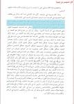 Ibn taymiyya moujassim 8