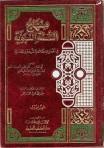 Ibn taymiyya moujassim 9