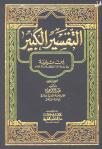 Ibn taymiyya secte 1
