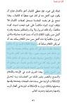 Ibn taymiyyah danger 2