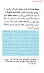Ibn taymiyyah danger 3