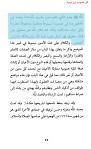 Ibn taymiyyah danger 4