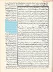 Ibn taymiyyah secte 2