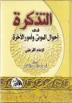 Imam Al-Qourtoubi Al-Maliki 1