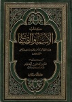 Al-Bayhaqi-asma 1