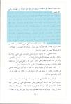 Al-Bayhaqi-asma 2