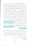 Al-Bayhaqi-asma 3
