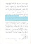 Al-Bayhaqi-asma 4