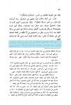 As-Soubki aqidah 2