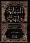 Ibn Kathir - Al-bayhaqi -Ahmad 1