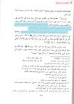 ibn taymiya mujassim - 2