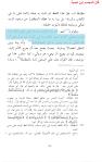 Ibn taymiyah bid3a croyance 2