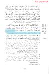 Ibn taymiyah bid3a croyance 3