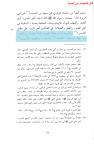 ibn taymiyah concernant le najd